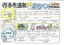 修善寺温泉直行バス