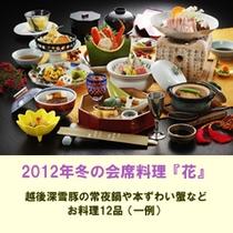 冬の会席料理『花』