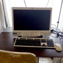 ロビーにパソコンがございます。ご自由にお使い下さい。