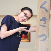 *草津よいとこ一度はおいで~♪草津温泉の伝統が生きる、湯もみ板です