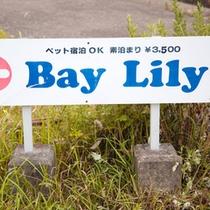 ベイリリィ案内看板