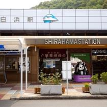 (周辺アクセス)白浜駅