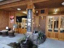 阿蘇神社参道の店(つけもの処 健蔵)