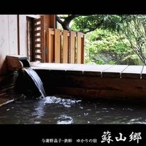 【貸切露天風呂】木のぬくもりを生かした作りです