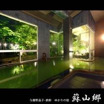 【リニューアルされた大浴場】