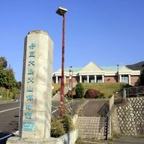 *火山博物館