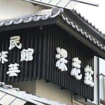 ◆深志荘看板