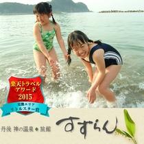【夏旅】せいろ蒸し会席★海水浴★