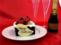 オプション:記念日プラン(ケーキ&スパークリングワイン)