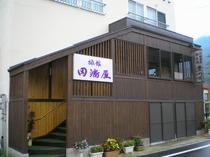 【外観】結びの宿 田端屋でございます