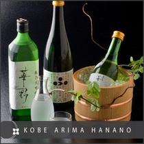 ★美味しいお酒もご用意しております
