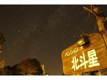 北斗星玄関夜。