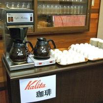 *【フリードリンク】夕食・朝食時に無料でご提供。食後のコーヒーをお楽しみください。