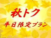 秋は平日が絶対お得♪