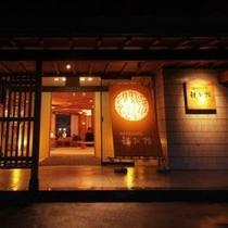 ■観松館・正面玄関