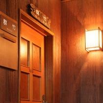 【本館】特別和洋室 「群竹」  シックで重厚なドアが印象的
