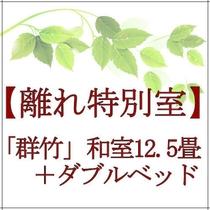 【離れ特別室】群竹
