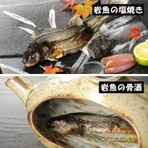 別注料理 【岩魚の塩焼き】【岩魚の骨酒/2合】