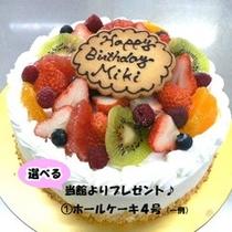 【お祝いプラン】選べるプレゼント♪<4号ホールケーキ>