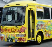 黄色い色のバスが目印「湯~遊~バス」