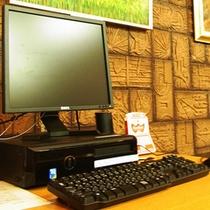 <1階ロビー・パソコン>ちょっと調べ物。そうだ!!1階に無料で使えるパソコンあったね。
