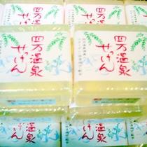 【お土産処 茂三郎より】四万温泉の源泉入り石鹸です。コラーゲンの生成を助ける美肌成分メタケイ酸含有。