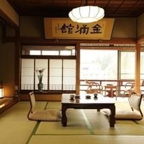 【金涌館・特別室】永く湯治客を迎えてきた歴史と伝統が佇む客室