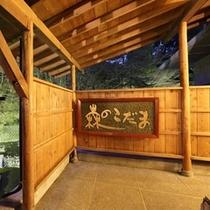 【滝見の露天風呂 森のこだま】温泉三昧の宿四万たむらを代表するお風呂です。
