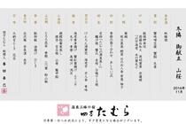 2016年11月-冬隣のおもてなし- 「山桜懐石」お献立