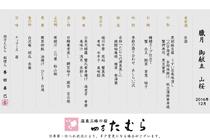 2016年12月-臘月のおもてなし-「山桜懐石」お献立