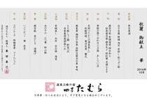 2016年10月-秋麗のおもてなし- 「山桜懐石」お献立