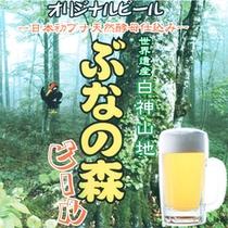 *日本初!ブナ天然酵母仕込み!ぶなの森ビールを是非お試しください♪