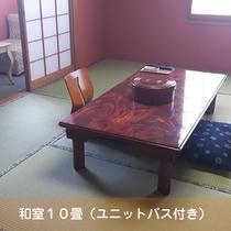 【禁煙室】和室10畳、ユニットバス付き