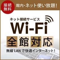 【Wi-Fi全館対応】館内・ネット使い放題!
