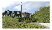 唐琴荘の看板がお迎えいたします
