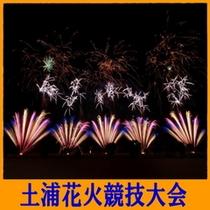 """【日本三大花火】の一つ""""土浦花火競技大会""""(10月上旬)"""