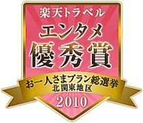 エンタメ優秀賞