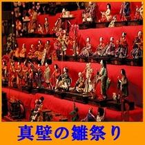 真壁の雛祭り(2月下旬〜3月上旬)
