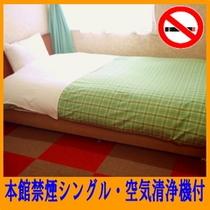 【本館】禁煙シングル+空気清浄機付