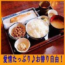愛情たっぷり、おふくろの味の手作りの朝ごはん(7:00〜8:30)