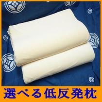 選べる低反発枕
