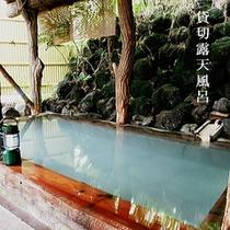 貸切露天風呂(新地蔵の湯源泉かけ流し)