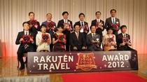 2013年楽天アワードお客様アンケート大賞受賞