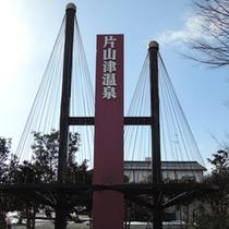 *周辺情報:片山津温泉