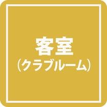 アイコン(クラブルーム)