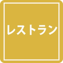 アイコン(レストラン)