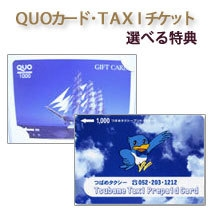 クオカード&タクシープリペイドカード:プラン特典