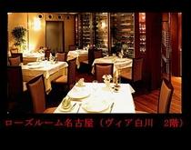 ローズルーム(ホテル館内レストラン)