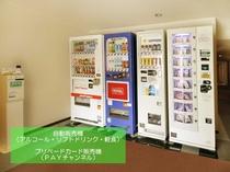自動販売機&プリペイドカード販売機。アルコールやソフトドリンク、PAYチャンネルカードを販売。