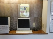 1階ロビーのパソコン